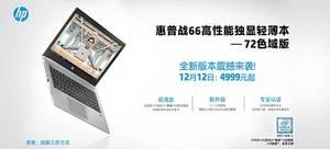 惠普战66-高色域版 笔记本电脑