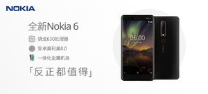 诺基亚手机 全新Nokia 6 4+64G版