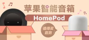 pple 苹果 HomePod 智能音箱