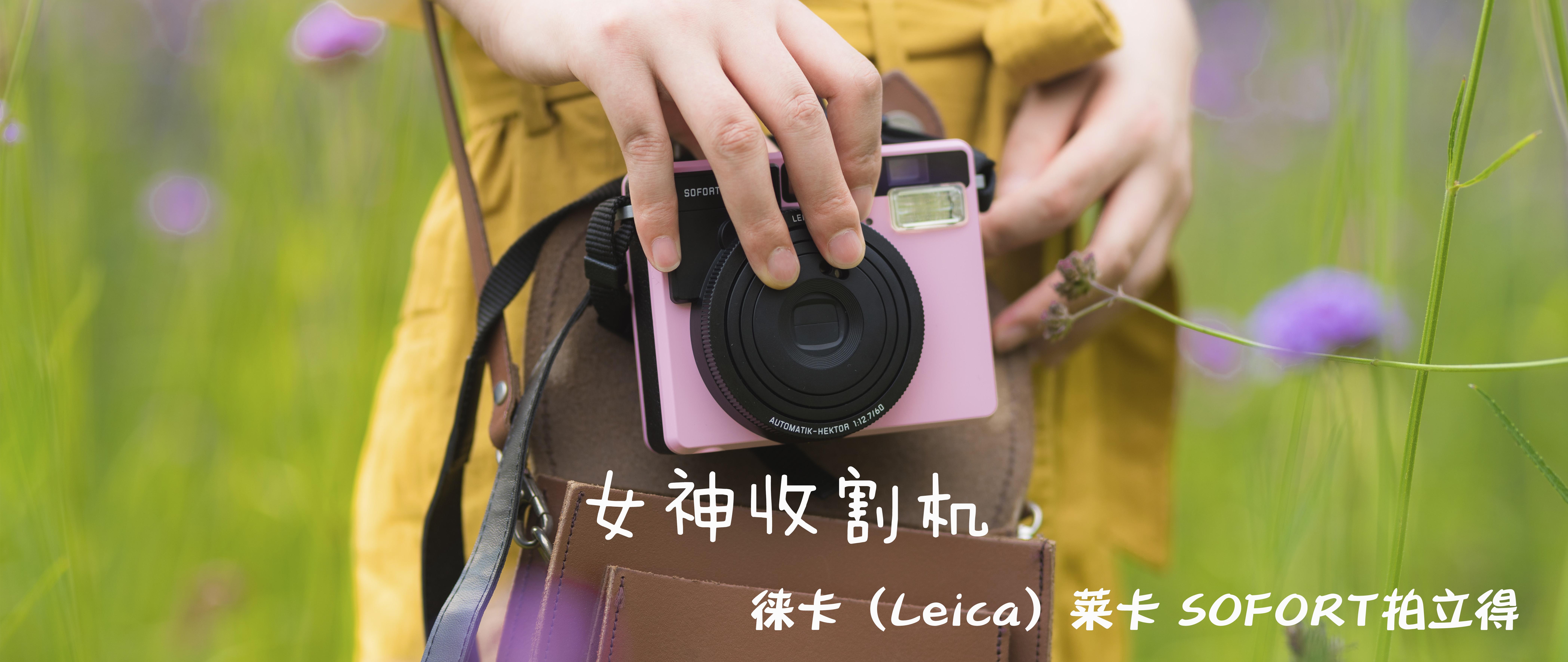 摄影的快感从拍照转移到了买镜头 篇八:女神收割机—Leica 徕卡 SOFORT 拍立得 粉色  使用评测