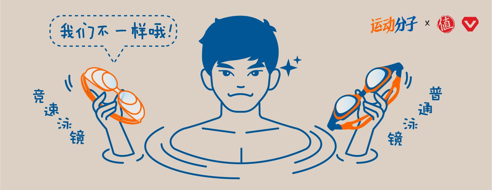 运动分子肉身评测 篇十二:都是游泳眼镜,为什么不建议一般人戴比赛/竞速泳镜?