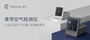 青萍 空氣檢測儀 丨 評論有獎