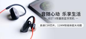 【輕眾測】JEET X 勇士限量版藍牙耳機