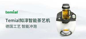 Temial TEA 1.0 知淳智能茶艺机
