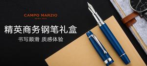 凯博/CAMPO MARZIO  钢笔礼盒套装 (申请送金币)