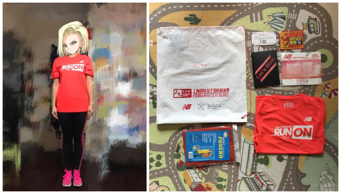 减肥加速中 篇二十四:Let's girl!2018上海国际女子10公里精英赛全装备