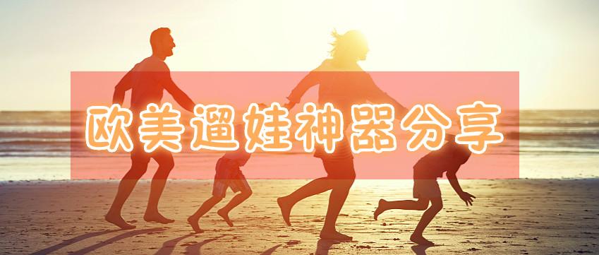 "GET这波欧美遛娃神器,春节出行告别""头疼""!"
