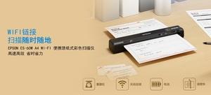 Epson ES-60W A4 WIFI便携馈纸式扫描仪