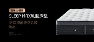 芝华仕Sleep Max独袋弹簧乳胶床垫D022