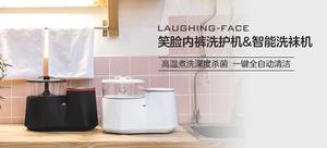 LAUGHING-FACE笑脸科技 内裤洗护机&洗袜机 套装