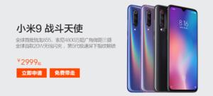 【值首测】MI 小米 小米9 智能手机 (随机发货)