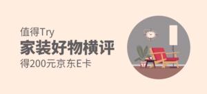 【值得Try】得200元京东E卡——家装好物横评