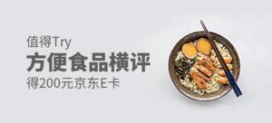 【值得Try】得200元京东E卡——方便食品横评