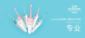 usmile Q1 冰淇淋儿童专业分段护理电动牙刷