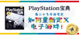 【荐书?#25319;?#32437;横文学 PlayStation宝典 | 评论有奖