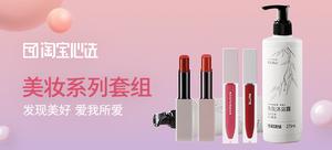 【轻众测】淘宝心选 唇膏 ?#25509;?香氛洗护系列