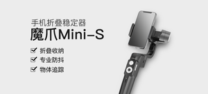 MOZA 魔爪 Mini-S 手机折叠稳定器