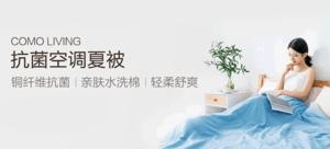 【轻众测】COMO LIVING 抗菌空调夏被(180*200cm)