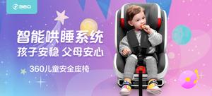 360 儿童安全座椅 智能头等舱