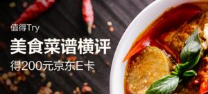 【值得Try】得200元京东E卡——美食菜?#32512;?#35780;