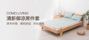 【轻众测】COMO LIVING 清新御凉席(1.5m)