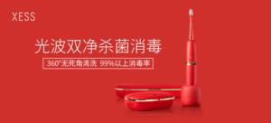 XESS D3 光波双净智能电动牙刷(套装)