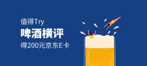 618奖学金:得200元京东E卡——啤酒横评
