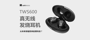 【值首测】Hifiman 头领科技 TWS600 真无线蓝牙耳机