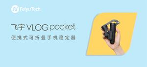飛宇科技 VLOG pocket 手機穩定器