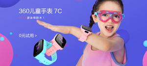 【輕眾測】360兒童手表 7C