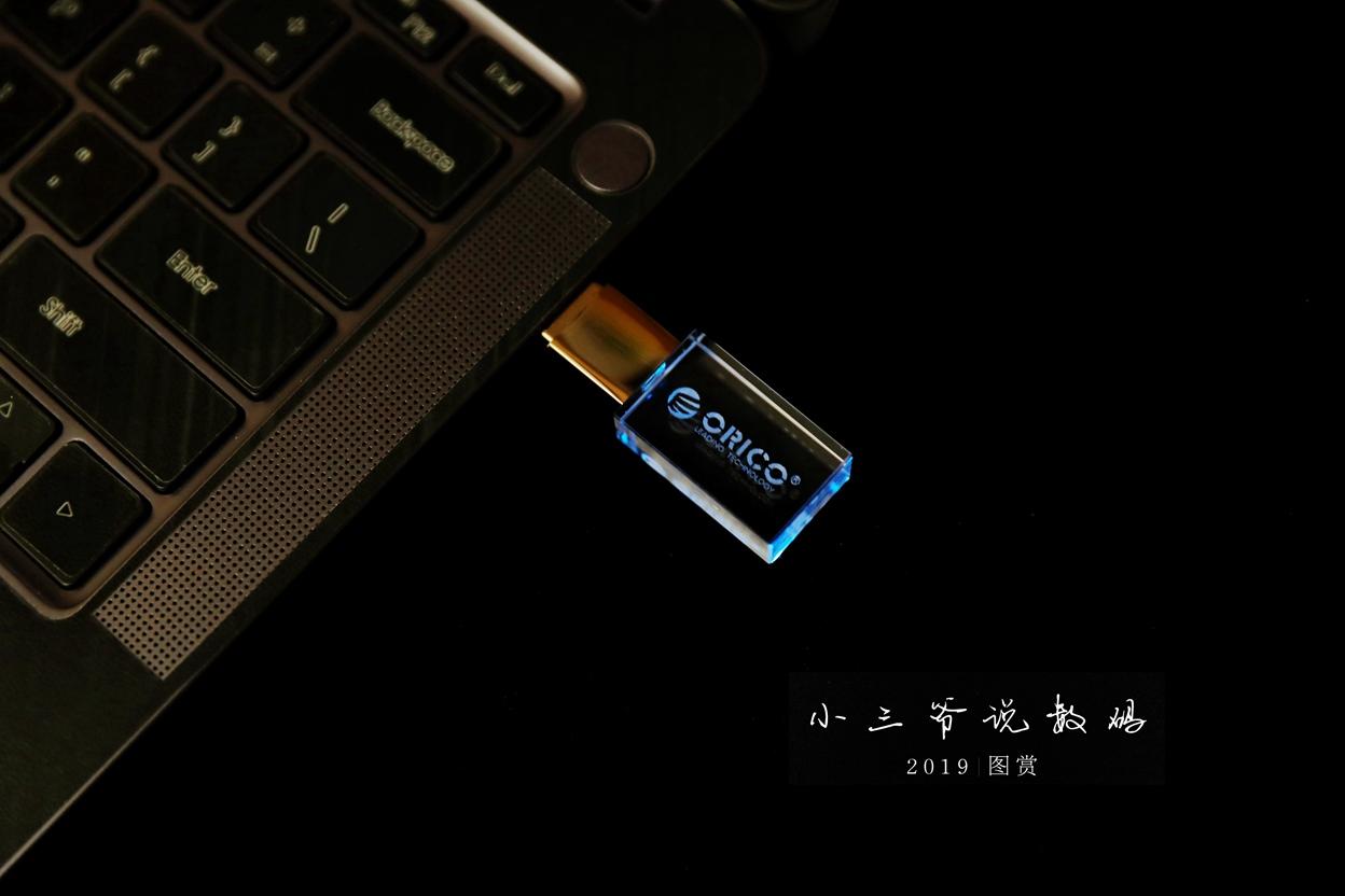 数码颜值控新宠,ORICO透明水晶U盘体验