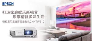 爱普生 CH-TW610 轻松易用家庭影院投影机