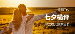 【值得Try】得200元京东E卡——七夕横评
