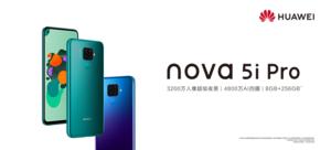 華為nova 5i Pro手機(8G+256G)