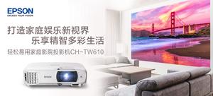 愛普生CH-TW610輕松易用家庭影院投影機(含愛奇藝電視果)套裝