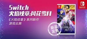 任天堂 Switch 火焰之纹章 风花雪月游戏卡带