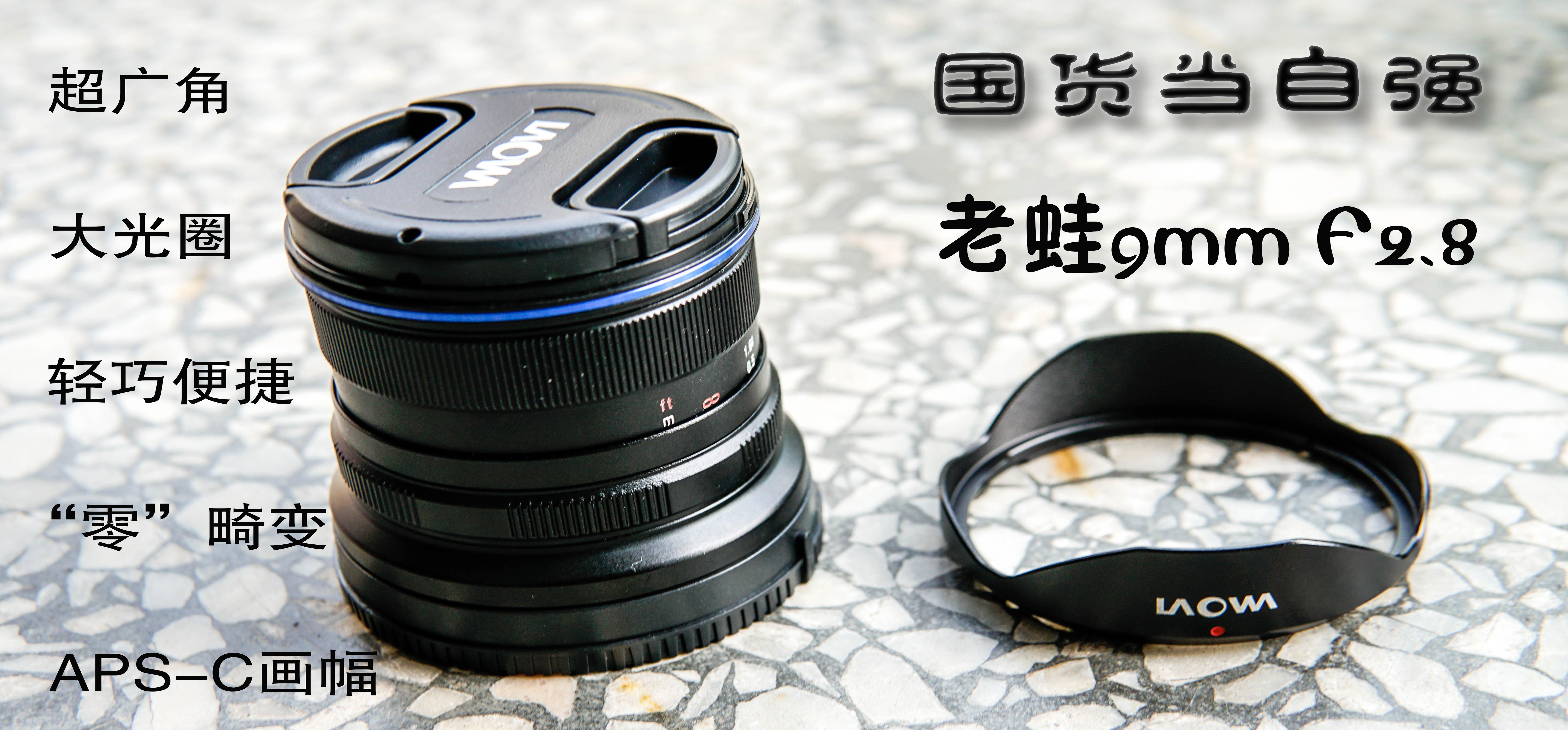 我的摄影之路(三)——老蛙9mm  f 2.8开箱