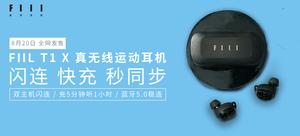 【轻众测】FIIL T1 X 真无线运动耳机 丨评论有奖