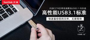 【轻众测】SanDisk闪迪CZ74至尊高速酷奂USB 3.1闪存盘 金属U盘128G