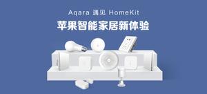 Aqara Homekit 智能家居套装