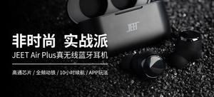 【轻众测】JEET Air Plus 真无线蓝牙耳机