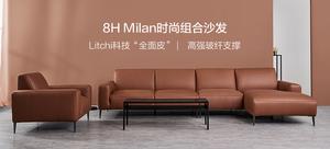 【有品众筹】8H Milan时尚组合沙发