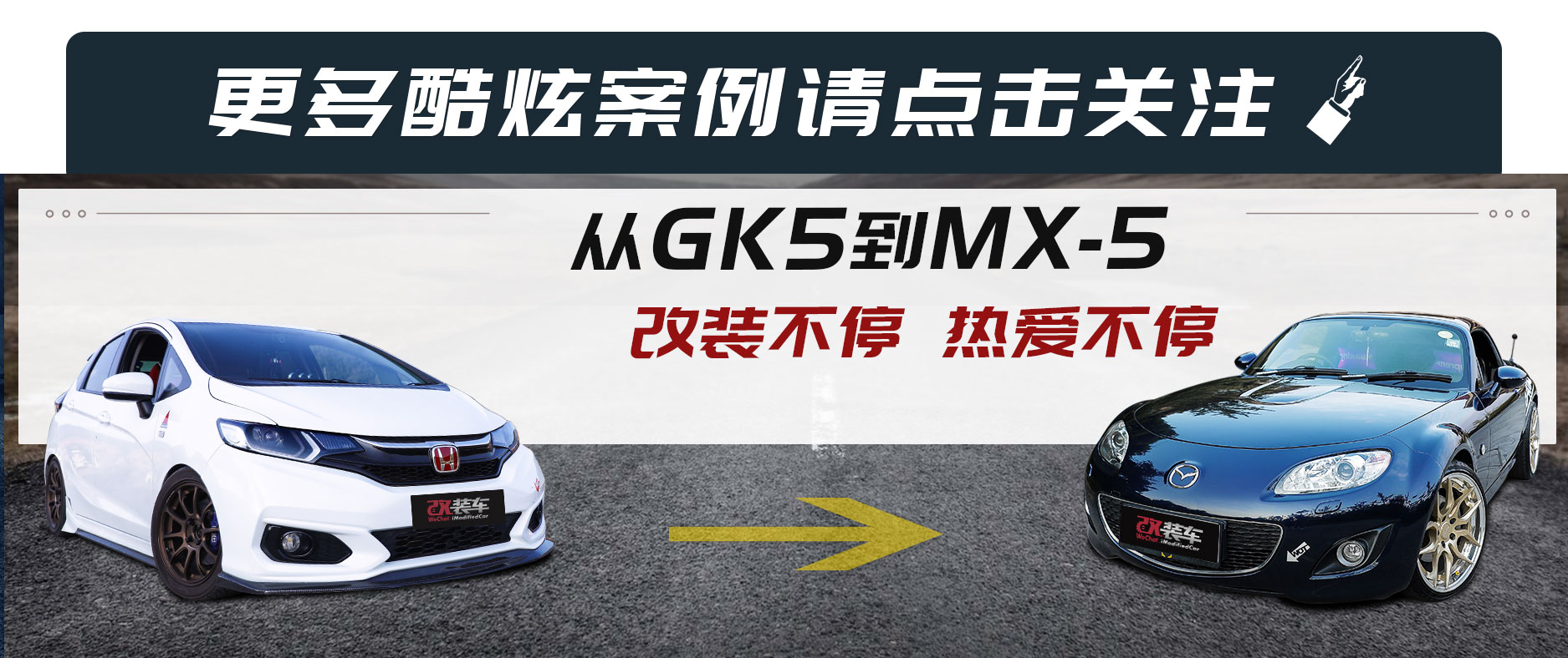 """从""""本田超跑""""GK5到""""东瀛宝马""""MX-5,不再疯狂但依旧热爱"""