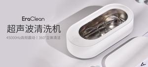 【轻众测】EraClean艾瑞克林 GW01超声波清洗机