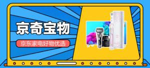 【京奇寶物】京東家電好物優選