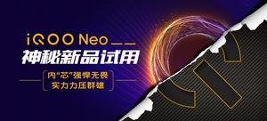 iQOO Neo 神秘新品試用