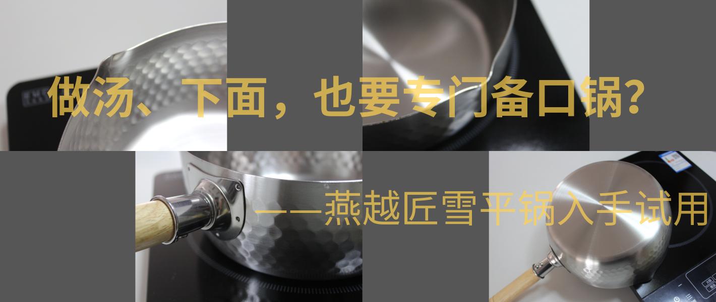 """""""大厨""""偶做山药排骨汤——燕越匠雪平锅小试"""