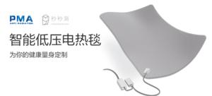 【輕眾測】PMA&秒秒測TK150X80-1X 智能低壓電熱毯