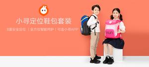 【有品眾籌】小尋兒童定位書包&定位鞋