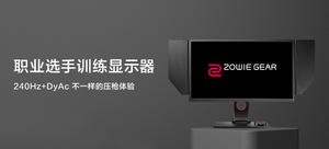 ZOWIE GEAR 卓威奇亚XL2546电竞显示器